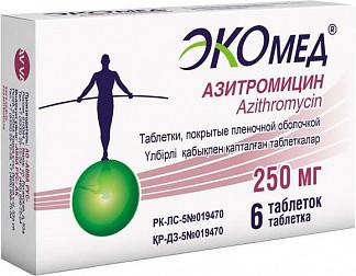 Азитромицин экомед 250мг 6 шт. таблетки покрытые пленочной оболочкой