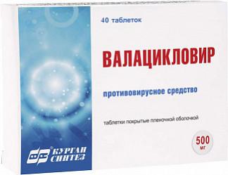 Валацикловир 500мг 40 шт. таблетки покрытые пленочной оболочкой