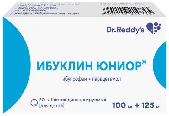 Ибуклин юниор 100мг+125мг 20 шт. таблетки диспергируемые для детей, фото №1
