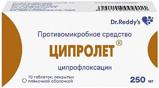 Ципролет 250мг 10 шт. таблетки покрытые пленочной оболочкой