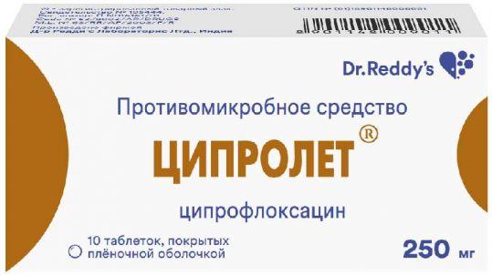 Ципролет 250мг 10 шт. таблетки покрытые пленочной оболочкой, фото №1