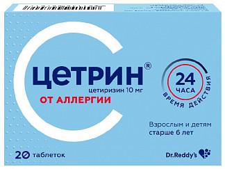 Цетрин 10мг 20 шт. таблетки покрытые пленочной оболочкой