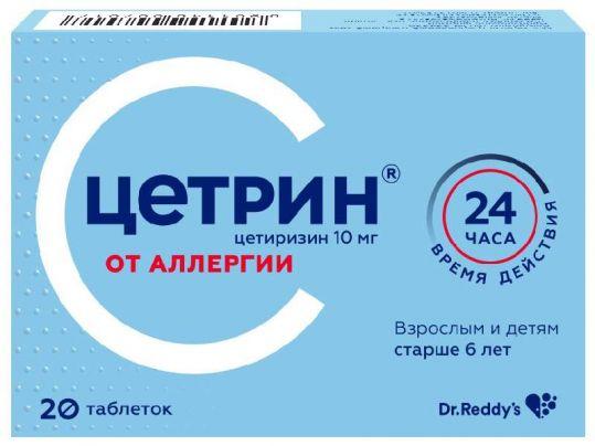 Цетрин 10мг 20 шт. таблетки покрытые пленочной оболочкой, фото №1