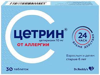 ЦЕТРИН 10мг 30 шт. таблетки покрытые пленочной оболочкой Dr. Reddy.s Laboratories Ltd. купить по выгодным ценам АСНА Аллергия заказать лекарства