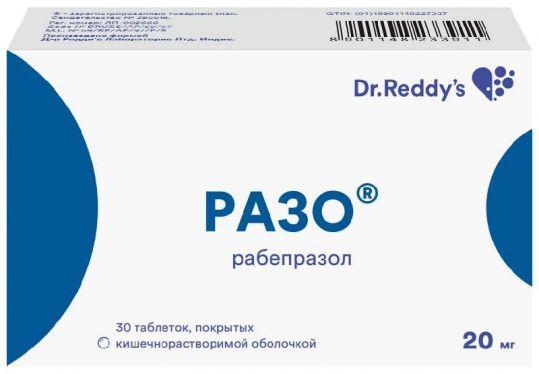 Разо 20мг 30 шт. таблетки покрытые кишечнорастворимой оболочкой, фото №1