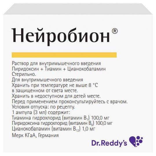 Нейробион 3мл 3 шт. раствор для инъекций, фото №1
