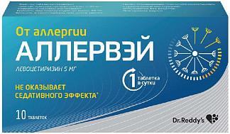 Аллервэй 5мг 10 шт. таблетки покрытые пленочной оболочкой