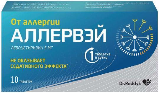 Аллервэй 5мг 10 шт. таблетки покрытые пленочной оболочкой, фото №1