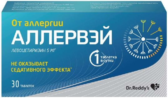 Аллервэй 5мг 30 шт. таблетки покрытые пленочной оболочкой, фото №1