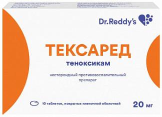 Тексаред 20мг 10 шт. таблетки покрытые пленочной оболочкой