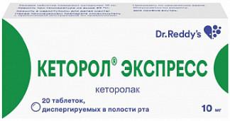 Кеторол экспресс 10мг 20 шт. таблетки диспергируемые в полости рта