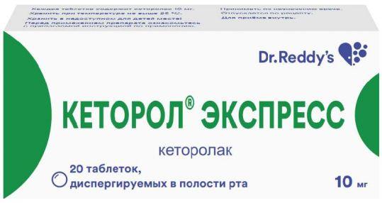 Кеторол экспресс 10мг 20 шт. таблетки диспергируемые в полости рта, фото №1