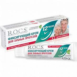Рокс крем фиксирующий для зубных протезов ментол 40г