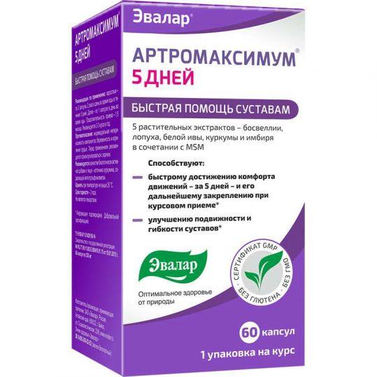 Артромаксимум 5 дней капсулы 60 шт. упаковка, фото №1
