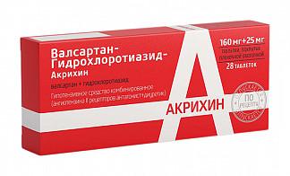 Валсартан+гидрохлортиазид-акрихин 160мг+12,5мг 28 шт. таблетки покрытые пленочной оболочкой