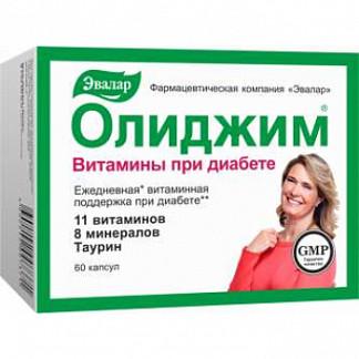 Олиджим витамины при диабете капсулы 60 шт. эвалар