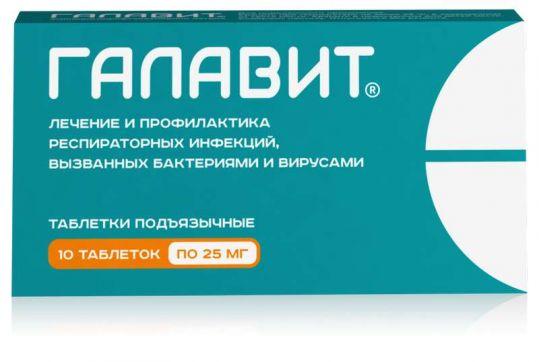 Галавит 25мг 10 шт. таблетки подъязычные, фото №1