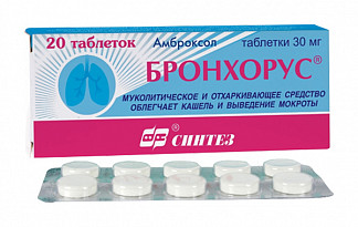 Бронхорус 30мг 20 шт. таблетки
