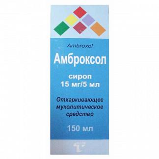 Амброксол 15мг/5мл 150мл сироп