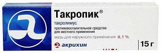Такропик 0,1% 15г мазь для наружного применения