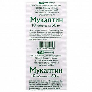 Мукалтин 50мг 10 шт. таблетки