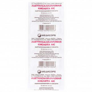 Ацетилсалициловая кислота медисорб 500мг 10 шт. таблетки