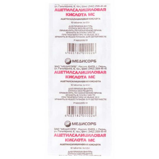 Ацетилсалициловая кислота медисорб 500мг 10 шт. таблетки, фото №1