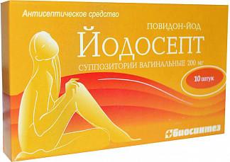 Йодосепт 200мг 10 шт. суппозитории вагинальные
