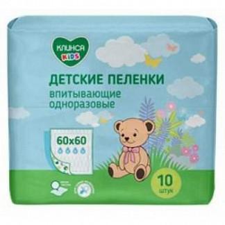 Клинса пеленки одноразовые для детей 60х60 10 шт.