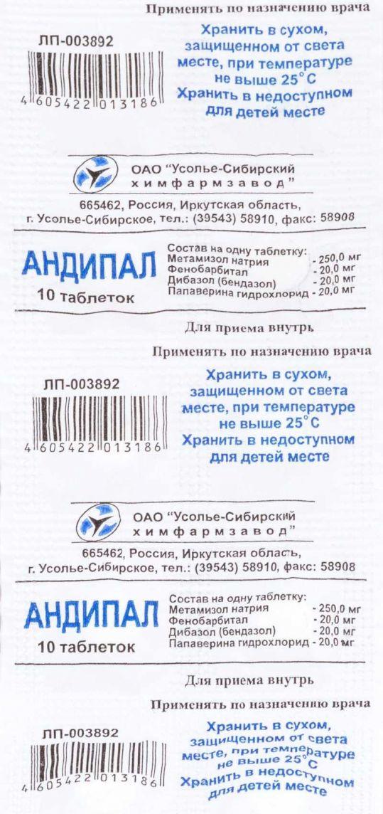 Андипал 10 шт. таблетки, фото №1