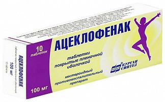 Ацеклофенак 100мг 10 шт. таблетки покрытые пленочной оболочкой