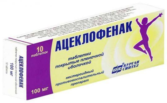 Ацеклофенак 100мг 10 шт. таблетки покрытые пленочной оболочкой, фото №1