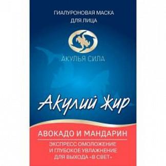 Акулий жир маска для лица гиалуроновая авокадо и мандарин экспресс омоложение 10мл