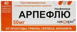 Арпефлю 50мг 40 шт. таблетки покрытые пленочной оболочкой