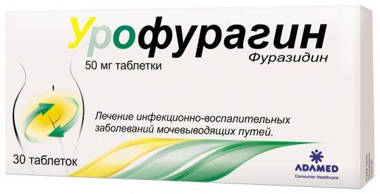 Урофурагин 50мг 30 шт. таблетки pabianice pharmaceutical works polfa, фото №1
