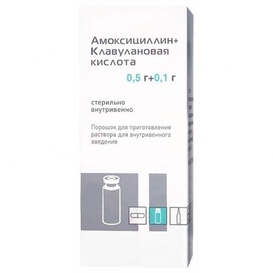 Амоксициллин+клавулановая кислота 0,5г+0,1г 1 шт. порошок для приготовления раствора для внутривенного введения красфарма, фото №1