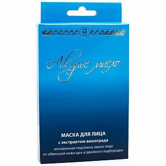 Акулье масло маска для лица с экстрактом винограда 10мл 3 шт.