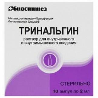 Тринальгин 2мл 10 шт. раствор для внутривенного и внутримышечного введения