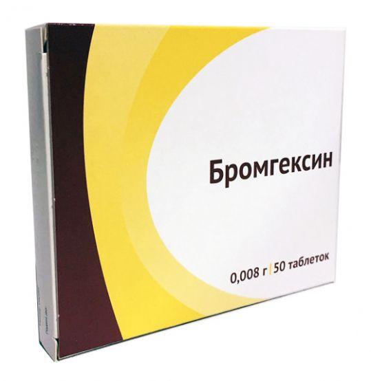 Бромгексин 8мг 50 шт. таблетки, фото №1