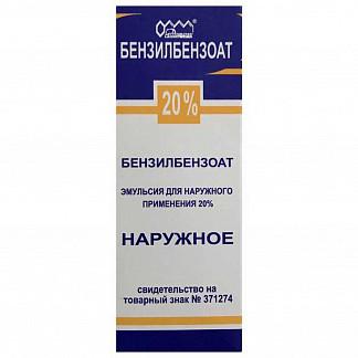 Бензилбензоат 20% 200мл эмульсия для наружного применения