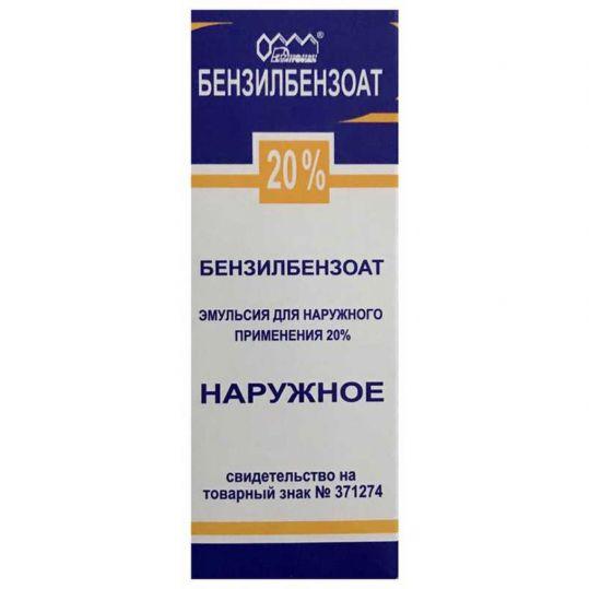 Бензилбензоат 20% 200мл эмульсия для наружного применения, фото №1