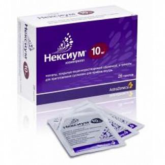 Нексиум 10мг 28 шт. пеллеты и гранулы для приготовления суспензии