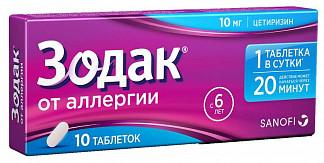 Зодак 10мг 10 шт. таблетки покрытые пленочной оболочкой