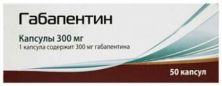 Габапентин 300мг 50 шт. капсулы