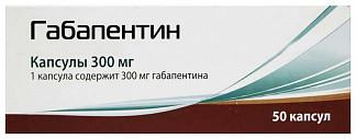 Габапентин 300мг 50 шт. капсулы пик-фарма