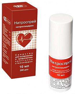 Нитроспрей 0,4мг/доза 200 доз 10мл спрей подъязычный дозированный