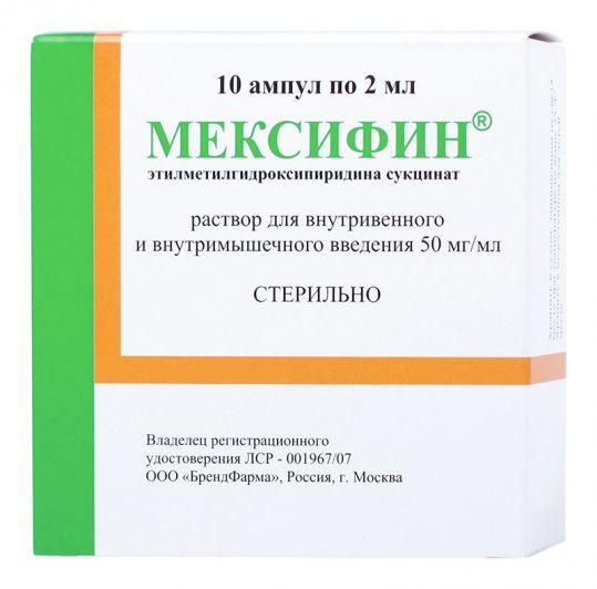Мексифин 50мг/мл 2мл 10 шт. раствор для внутривенного и внутримышечного введния, фото №1