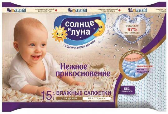 Аура солнце и луна салфетки влажные детские 15 шт., фото №1