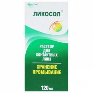 Ликосол раствор для контактных линз 120мл