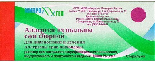 Аллерген из пыльцы полыни горькой для диагностики и лечения 10000 pnu/мл 1 шт. раствор флакон, фото №1